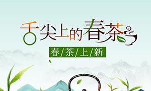 春茶上市广告设计模板PSD素材