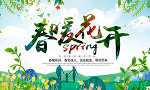 春季主題活動海報設計PSD分層素材