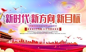 坚持发展中国特色社会主义展板PSD素材