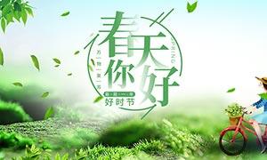 淘宝春季好时节活动海报设计PSD素材