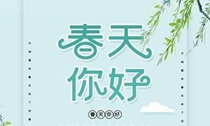 中国风简约春季主题海报设计PSD素材