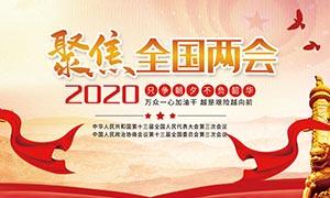 2020聚焦全国两会宣传海报PSD源文件