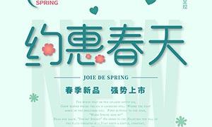 春季新品上市商场促销海报设计矢量素材