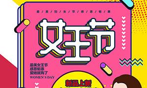 38妇女节感恩钜惠活动海报PSD素材