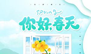 春季万物复苏主题海报设计PSD素材
