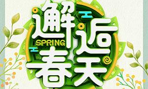 春節新品特惠促銷海報PSD源文件