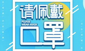 超市佩戴口罩温馨提示海报PSD素材