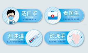 預防病毒感染提示標識設計矢量素材
