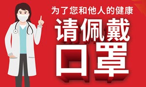 超市疫情期间温馨提示海报设计矢量素材