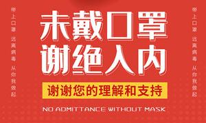 超市防疫小贴士宣传海报PSD素材