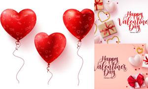 紅心氣球與禮物盒等情人節矢量素材
