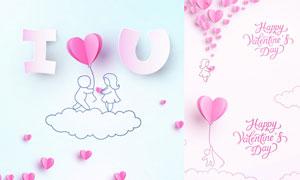紙藝桃心元素的情人節創意矢量素材