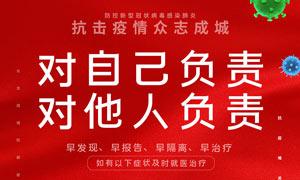 防控新型冠状病毒肺炎宣传海报PSD素材