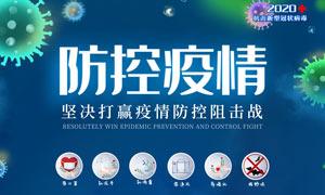 疫情防控全民参与宣传海报PSD素材