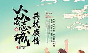 众志成城共抗疫情公益宣传海报PSD素材