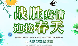 春季預防新型冠狀病毒宣傳海報PSD素材