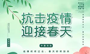 春季疫情防控宣傳海報設計PSD素材