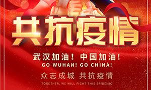 共抗疫情中國加油公益海報PSD素材