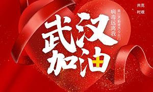 紅色愛心防疫新型冠狀病毒公益海報設計