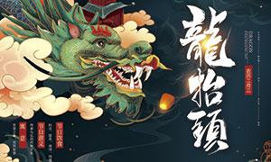 二月二龍抬頭插畫主題海報PSD素材