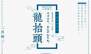 中國風二月二龍抬頭海報設計PSD素材