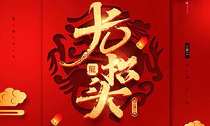 龍抬頭中國傳統節日宣傳海報PSD素材