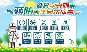 預防新型冠狀病毒48字守則宣傳展板PSD素材