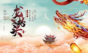 中國風大氣龍抬頭海報設計PSD源文件
