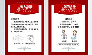 公共场所疫情防控温馨提示海报矢量素材