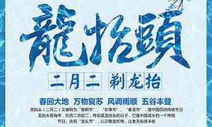 藍色主題龍抬頭海報設計PSD素材