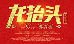 龍抬頭紅色喜慶海報設計PSD源文件