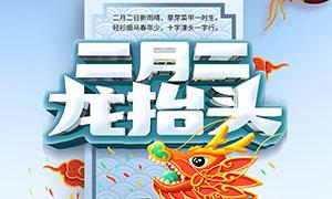 中國風龍抬頭創意海報設計PSD素材