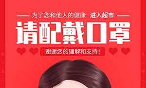 進入超市請佩戴口罩宣傳海報PSD源文件