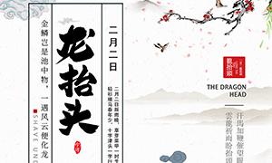 中國風傳統風格龍抬頭海報設計PSD素材