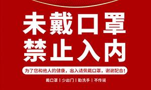 商場未戴口罩禁止入內提示海報PSD素材