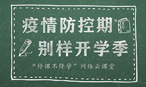 疫情期間學校在線課堂宣傳海報PSD素材