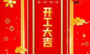 2020企业开工大吉宣传海报PSD源文件