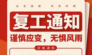 企业复工通知宣传海报设计PSD素材