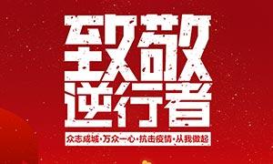 致敬逆行者公益宣傳海報PSD素材