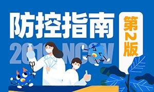 疫情防疫指南宣传海报设计PSD素材