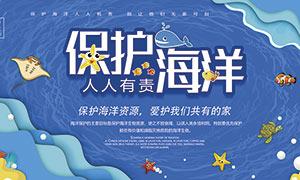 保护海洋人人有责宣传海报PSD素材
