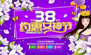 38婦女節真情回饋活動海報PSD素材