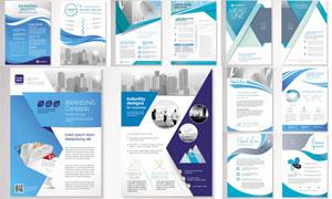 蓝色画册内页图文版式设计矢量素材