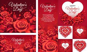 红色玫瑰花等元素背景边框矢量素材