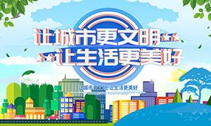 创建文明城市宣传海报设计PSD源文件