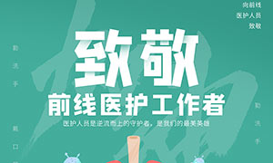 致敬前线医护工作者宣传海报PSD素材