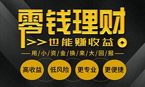 使用零钱理财投资宣传海报PSD素材