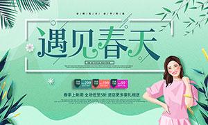 春天商場上新周活動海報PSD素材
