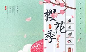 春天櫻花季旅游宣傳海報PSD素材