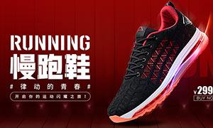 淘宝慢跑鞋全屏促销海报PSD素材